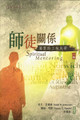 師徒關係:屬靈路上拖與帶 Spiritual Mentoring: A Guide for Seeking and Giving Direction