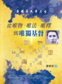TD0724 從唯物、唯法、唯釋到唯獨基督:憂國憂民章力生 Life and Thoughts of Litsen Chang