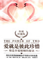 爱就是彼此珍惜 The Power of Two--Secrets to a Strong and Loving Marriage