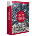 A1621  21世紀教會成長學--以福音為中心的城市教會新異象 Center church : doing balanced, Gospel-centered ministry in your city