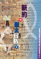 新約和猶太民族(下) Jewish Themes in the New Testament (Vol.2)