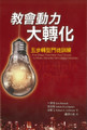 教會動力大轉化:五步轉型門徒訓練 Disciple Shift: Five Steps That Help Your Church to Make Disciples Who Make Disciples