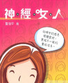 神經女人(新約篇) Female as Human in Scripture of God NT