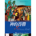耶穌與神的得勝 Jesus and the Victory of  God