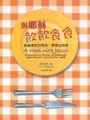 與耶穌飲飲食食:論餐桌前的恩典群體及宣教 A Meal with Jesus: Discovering Grace, Community, and Mission around the Table