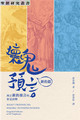 壞鬼預言:新約篇——糾正新約預言的常見詮釋 Right Prophecies, Wrong Interpretations: Exegetical Fallacies of NT Prophecies