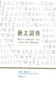 猶太詞典 Dictionary of Jewish Words Jewish Publication Society