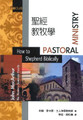 聖經教牧學 Pastoral Ministry: How to Shepherd Biblically by John MacArthur