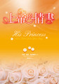上帝的情書  His Princess:Love Letters from Your King