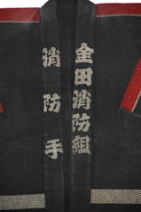 Antique Japanese Hanten Fireman's Coat SOLD