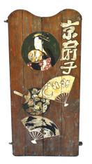 Antique Japanese Wood Kanban Fan Shop Sign