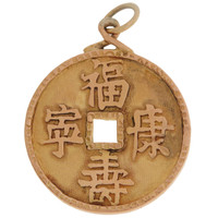 Vintage Chinese Eternity Coin 9K Gold Charm