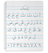 Personalized Arabic Alphabet Notebook