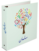 Personalized Urdu Tree Binder