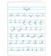 Personalized Urdu Alphabet Two Pocket Folder