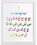 Persian Alphabet Art Print - Colorful