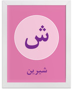 Personalized Persian Art Print