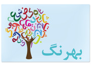 Personalized Persian Alphabet Tree Placemat