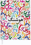 Personalized Persian Alphabet Journal