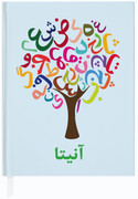 Personalized Persian Alphabet Tree Journal