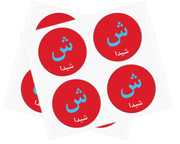 Personalized Persian Stickers