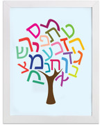 Hebrew Alphabet Tree Art Print