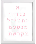Hebrew Alphabet Art Print - Pink