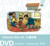DGSB2A / 小猫找家 / Xiǎomāo zhǎo jiā - Student DVD