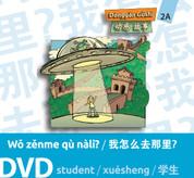 DG2A / Wǒ zěnme qù nàli? 我怎么去那里?Student DVD