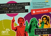 Mandarin & Japanese AIM Workshop (Melbourne) 06/10/2021