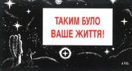 Ukrainian: This Was Your Life - Tract