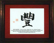 Success Inspired Calligraphy, Chinese Oriental Design, Framed Deluxe version. The richly framed version of an inspirational calligraphy which encourages and celebrates success. This is a wonderful gift for a recent graduate upon completion of their goal.