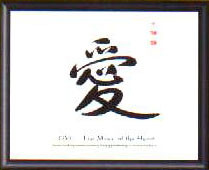 Love Inspired Calligraphy, Chinese Oriental Design. This is a powerful way to increase the loving energy to share with those who touch our hearts in a special way. It is a visual reminder of the love which surrounds your life in many ways, through many people and spiritually.