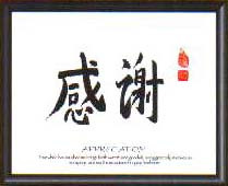 Appreciation Inspired Calligraphy, Chinese Oriental Design, Black Framed. This calligraphy is a thoughtful gift to remind someone special that they are appreciated for all that they do.