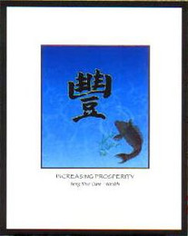 Feng Shui cure, Increasing Prosperity Inspired Calligraphy for best prosperity and abundance energy flow.  Whether personal or professional, everyone seeks prosperity in a variety of forms. This calligraphy serves as a reminder to increase prosperity for the benefit of all beings and would look wonderful in home or office.