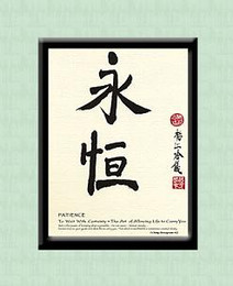 Patience Inspired Calligraphy, Chinese Oriental Design, Framed Deluxe version. It's a powerful reminder to practice patience every day.